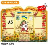 """Стенд куточок """" Україна """""""