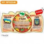 """Стенд """"Символика Украины"""" красный"""