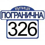 Табличка адресная КС 1089