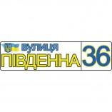 Табличка  адресна КС 1087
