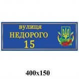 Табличка адресная КС 1091