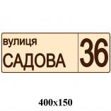 Табличка адресная коричневая