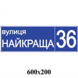 Табличка фигурная адресная синяя 1