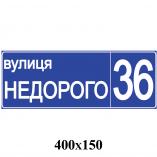 Табличка фигурная адресная голубая