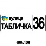 Табличка адресная на дом