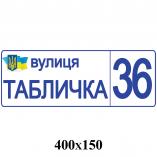 Табличка адресная КС 1079