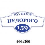 Табличка  адресна  КС 1083