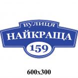 Табличка адресная КС 1090