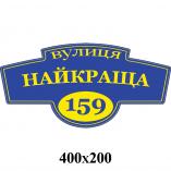 Табличка адресная КС 1092