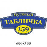 Табличка адресная КС 1080