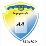 Інформаційний стенд з символікою України (Щит жовтий)