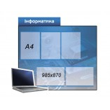 Информатика стенд синий