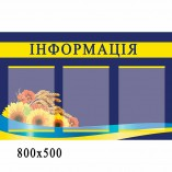 "Стенд ""Информация"" синий"