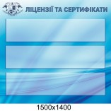 Стенд Лицензии и сертификаты