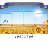 Информационный уголок (поле и подсолнухи)