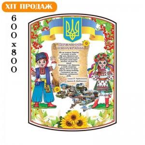 """Стенд """"Символика государства"""" дети -    Стенды символика Украины"""