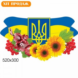Малая фигурная символика -    Стенды символика Украины