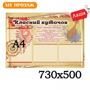"""Класний куточок """"Пергамент"""" -    Класний куточок в українському стилі"""