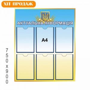 """Стенд """"Актуальная информация"""" КС-70000 -    Информационные стенды"""