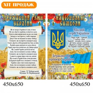 "Стенд символика ""Пшеница"" -    Стенды символика Украины"