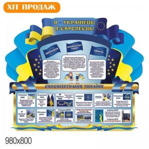 Стенд про Евросоюз и Украину -    Стенды символика Украины    Стенды в кабинет истории