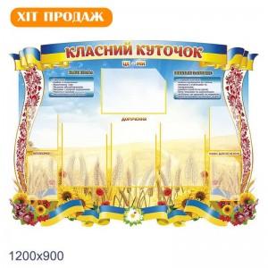 Стенд Класний куточок яскравий  -    Класний куточок в українському стилі    Комплексне оформлення класу