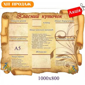 Класний куточок (пергамент із заповідями) -    Класний куточок в українському стилі