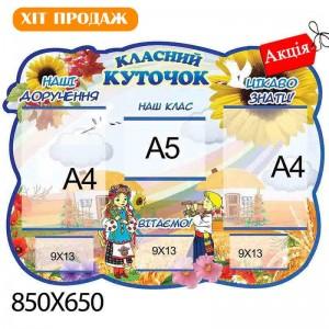 Класний куточок Україна синій -    Класний куточок в українському стилі