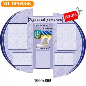 Класний куточок КС 0296 -    Класний куточок в українському стилі