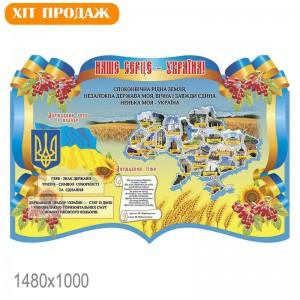 """Стенд """"Наше сердце Украина """"  -    Стенды символика Украины"""
