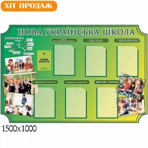 """Стенд """"Новая украинская школа"""" -    Стенды для НУШ"""
