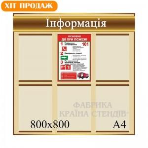 Інформаційний стенд магазину -    Куточок споживача    Інформаційні стенди
