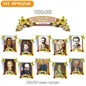 Стенд портреты писателей -    Стенды в кабинет Украинского языка и литературы