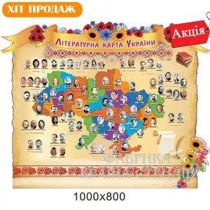 Стенд литературная карта Украины -    Стенды в кабинет Украинского языка и литературы