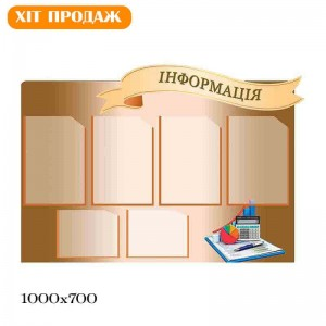 Методичний куточок -    Методичні стенди для школи