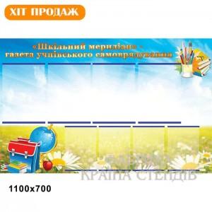 """Cтенд """"Шкільний мерідіан"""" -    Класний куточок в українському стилі    Методичні стенди для школи"""