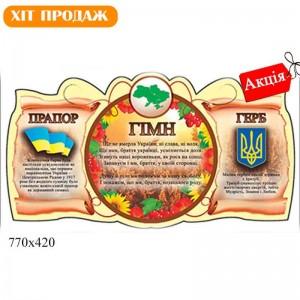 "Cтенд ""Символіка України"" червоний -    Стенди символіка України"