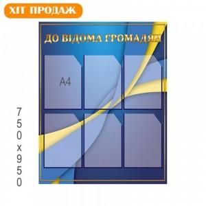 Інформаційний стенд настінний -    Інформаційні стенди