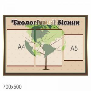 """Стенд """"Екологічний вісник"""" (дерево) -    Стенди з екології"""