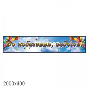 """Банер """"До побачення, Садочок"""" з кульками  -    Банери для дитячого садка"""