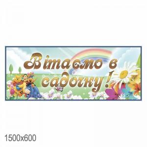 Банер Вітаємо в Садочку  -    Банери для дитячого садка