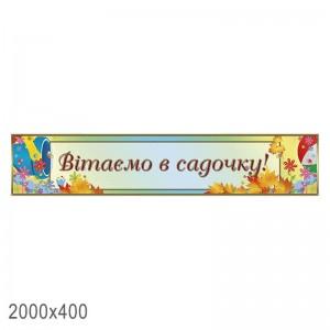 Банер Вітаємо в Садочку з квітами  -    Банери для дитячого садка