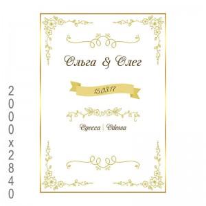 Плакат на годовщину свадьбы -    Свадебный баннер