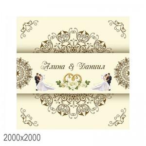 Cвадебный баннер  КС 10010 -    Свадебный баннер