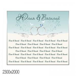 Баннер на свадьбу с именами -    Свадебный баннер