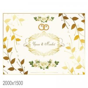 Плакат на свадьбу с именами -    Свадебный баннер