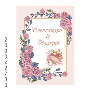 Цветочный баннер на свадьбу -    Свадебный баннер