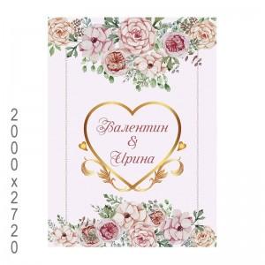 Фотозона на свадьбу -    Свадебный баннер