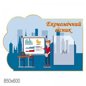 """Стенд """"Экономический вестник"""" (презентация) -    Стенды по экономике"""