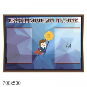 """Стенд """"Экономический вестник"""" (человек) -    Стенды по экономике"""